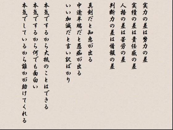正範語録 作者:渡辺勇治 (Facebookで出回った名言)
