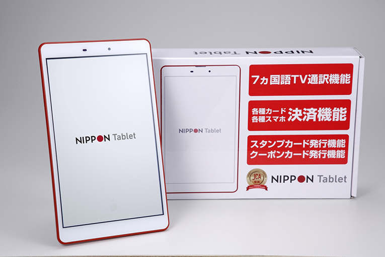 【募集】NIPON Tablet 加盟店